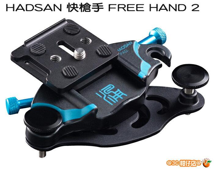 HADSAN 快槍手 FREE HAND 2 二代 湧蓮公司貨 (不含槍套) 快拆板 快槍俠 腳架 單車 背包 HD1195 Capture 1