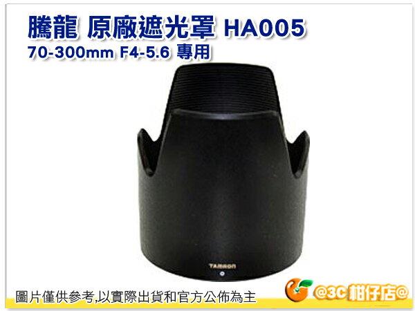 Tamron 騰龍 原廠遮光罩 A005 70-300mm F4-5.6 70-300 專用