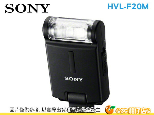 Sony HVL-F20M 小型閃光燈 GN 值達 20 台灣索尼公司貨一年保固 A7R A7 NEX-6 RX1 RX10 RX100M2