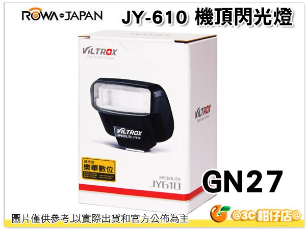 VILTROX 唯卓 JY-610 迷你型 機頂閃光燈 可跳閃 GN27 通用型 樂華公司貨 單點式 微單 類單 SONY可用