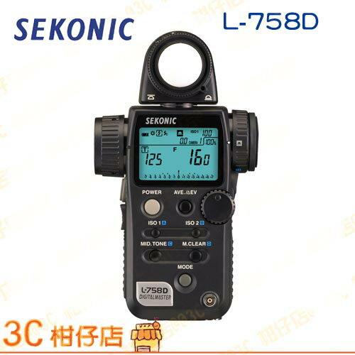 送鏡頭筆 SEKONIC L-758D L758D 數位測光表 入射 反射 兩用 正成公司貨