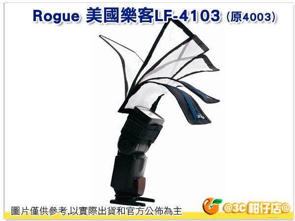 Rogue 美國樂客 LF-4103 (原 LF-4003) 可折反光板 LF4103 立福公司貨 無黑色遮光板 - 限時優惠好康折扣