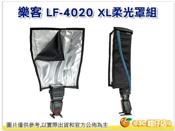 樂客 Rogue LF-4020 XL柔光罩組 可折式反射板 柔光罩 柔光片 閃光燈 通用型 LF4020 立福公司貨 - 限時優惠好康折扣