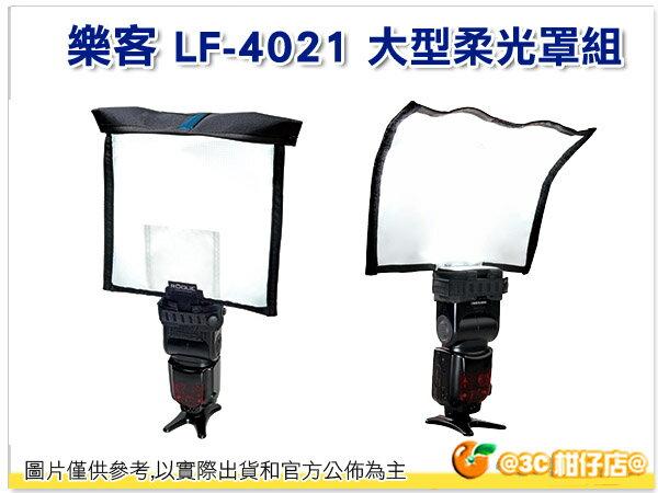 樂客 Rogue LF-4021 大型 可折式反光板 柔光幕 柔光罩組 Soft Box Kit  LF4021 立福公司貨 - 限時優惠好康折扣