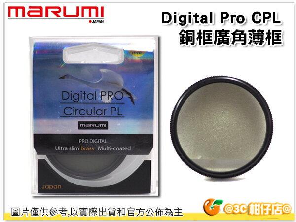 送拭鏡布+濾鏡袋 Marumi Digital Pro CPL 52mm 銅框 廣角薄框 Brass MC 52 環型偏光鏡 彩宣公司貨 - 限時優惠好康折扣