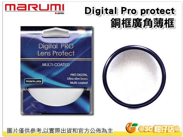 送拭鏡布+濾鏡袋 Marumi Digital Pro Protect 58mm 銅框 廣角薄框 Brass MC 58 保護鏡 彩宣公司貨 - 限時優惠好康折扣