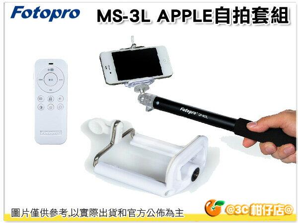 FOTOPRO MS-3L + 自拍棒 QP903 MS3L 自拍架 相機 腳架 遙控 手機 湧蓮公司貨