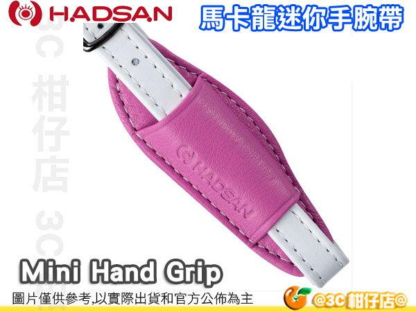 HADSAN 馬卡龍系列 迷你手腕帶 Mini Hand Grip 粉色 湧蓮公司貨 另有 Herringbone icode cam-in