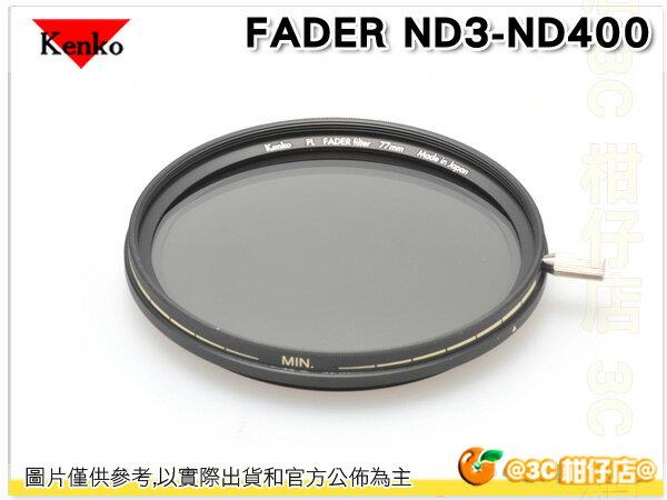 Kenko PRO PL FADER ND3-ND400 減光鏡 62mm 62 正成公司貨 日本製 - 限時優惠好康折扣