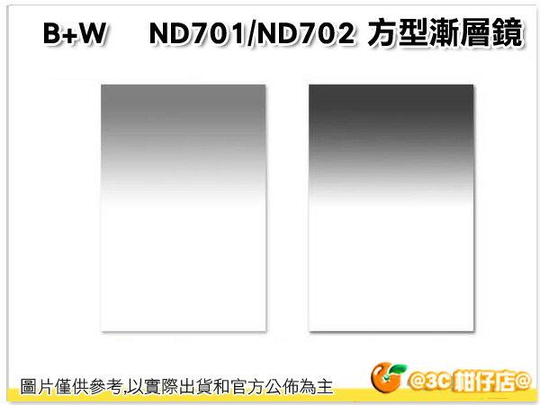 B W MRC Graduated ND702 ND6 702 ND方型漸層鏡 減光鏡 光