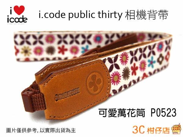 2013新款 韓國 i.code 相機背帶 public thirty icode P0523可愛萬花筒 D600 D800 D800E - 限時優惠好康折扣
