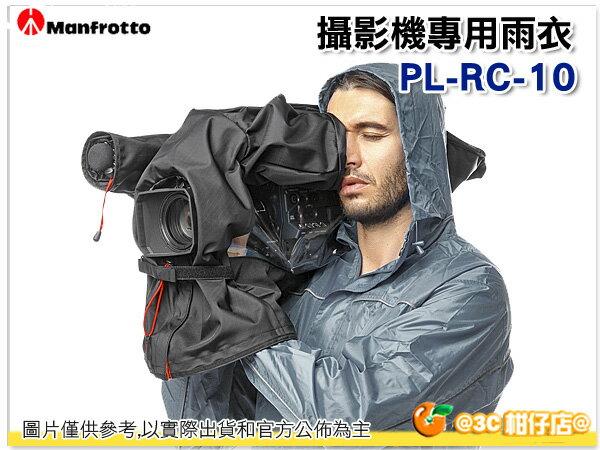 MANFROTTO 曼富圖 MB PL-RC-10 PL Video Raincover 攝影機雨衣 防雨罩 RC10 正成公司貨 - 限時優惠好康折扣