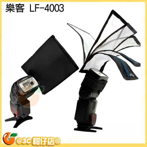 美國樂客 ROGUE LF-4003 LF4003 可折反光板與遮光板 可折反光板 反射板 - 限時優惠好康折扣
