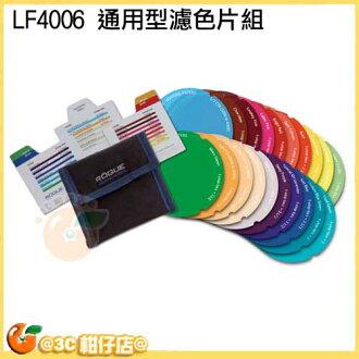 美國樂客 ROGUE LF-4006 LF4006 通用型濾色片組(20色) 含色彩特效,色溫校正,閃光擴散濾片(須搭配LF-4005蜂巢罩使用)