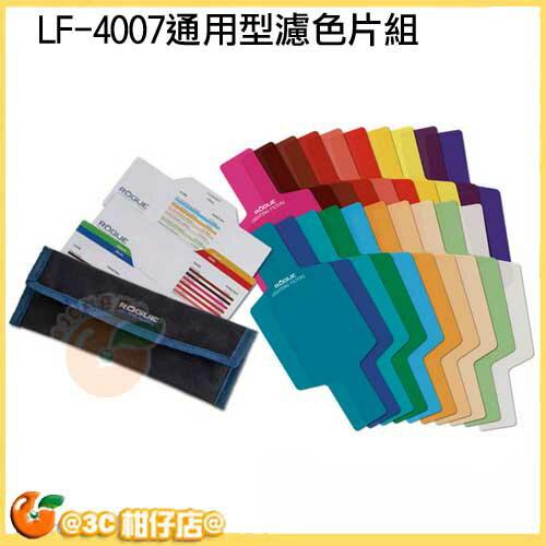 美國樂客 ROGUE LF-4007 LF4007 通用型濾色片組(20色)