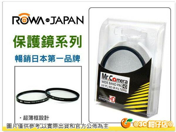 樂華 ROWA Mr.Camera UV保護鏡 77mm 超薄框 台灣廠商 海外好評熱銷