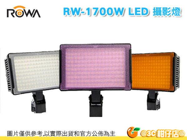 樂華 ROWA RW~1700W LED 攝影燈 補光燈 輔助燈 附 三色遮色片 充 鋰電