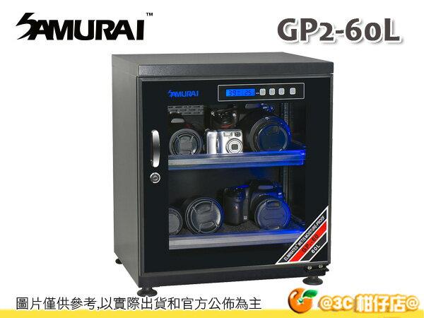 SAMURAI 新武士 GP2-60L 電子防潮箱 除濕 節電 LCD 乾燥箱 60公升 5年保固 劉氏公司貨 GP260L - 限時優惠好康折扣