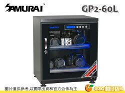 SAMURAI 新武士 GP2-60L 數位電子防潮箱