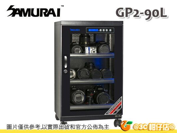 SAMURAI 新武士 GP2~90L 電子防潮箱 除濕 節電 LCD 乾燥箱 90公升