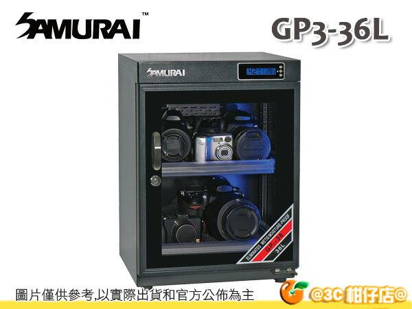 SAMURAI 新武士 GP3~36L 電子防潮箱 除濕 節電 LCD 乾燥箱 36公升