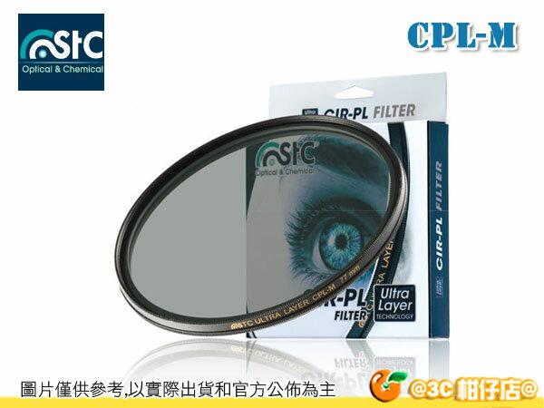 送鏡頭蓋夾 STC Ultra Layer CPL 偏光鏡 46mm 46 保護鏡 濾鏡 公司貨 一年保固 不輸 德國 B+W HOYA 高cp值