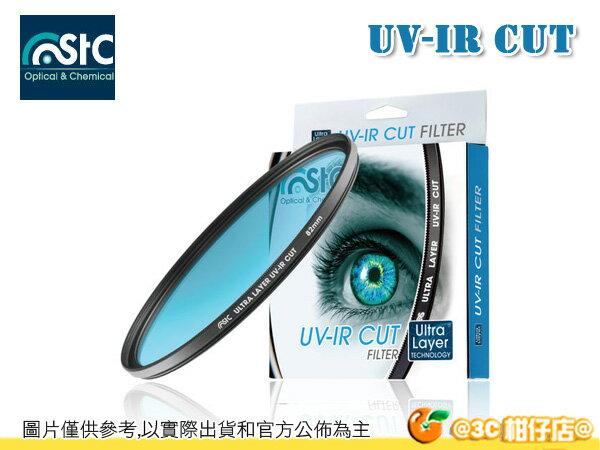 送鏡頭蓋夾 STC UV~IR CUT 紅外線截止鏡 58mm 58 保護鏡 濾鏡 藍玻璃