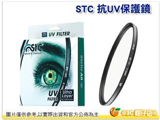 送拭鏡紙 STC 抗UV 保護鏡 82mm 鋁框 雙面長效防潑水膜 高硬度 抗油污 82 公司貨 1年保固 不輸 B+W hoya