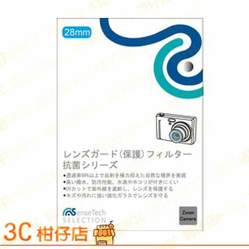 送拭鏡紙 STC 43mm 數位相機保護鏡 UV 雙面長效防潑水膜 小DC用 43 公司貨 一年保固 不輸 B+W xs-pro HOYA