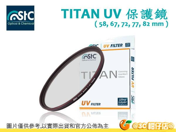STC TITAN UV 保護鏡 58mm  濾鏡 耐衝擊 抗紫外線 康寧玻璃 高耐撞 58 一年保固 B+W HOYA KENKO
