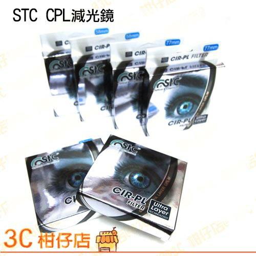 送濾鏡袋 STC Ultra Layer CPL 偏光鏡 72mm 72 保護鏡 濾鏡 公司貨 一年保固  不輸 德國 B+W HOYA 高cp值
