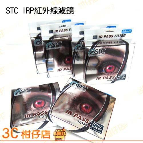 送拭鏡布 STC Ultra Layer IRP 紅外線濾鏡 58mm 58 保護鏡 濾鏡 公司貨 一年保固 另有 LCW BW marumi