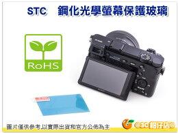 STC 螢幕保護玻璃 螢幕保護貼 鋼化 RX100