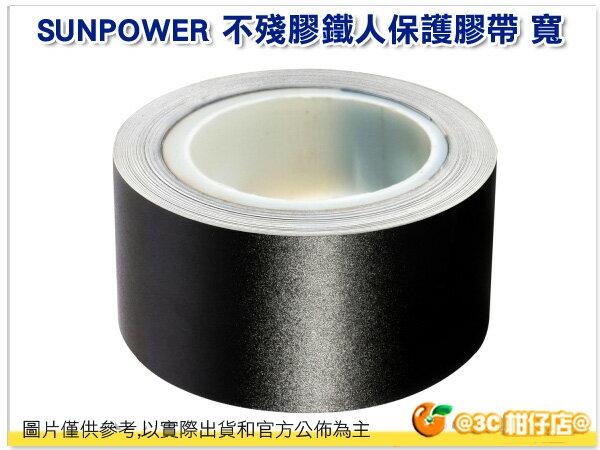免運 SUNPOWER 鐵人膠帶 保護膠帶 大 寬版 耐高溫 相機 機身 鏡頭 閃燈 腳架 台灣製