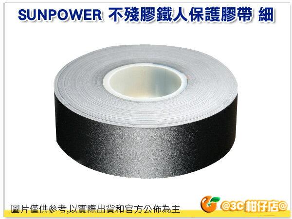 免運費 SUNPOWER 鐵人膠帶 保護膠帶 小 窄版 耐高溫 相機 機身 鏡頭 閃燈 腳架 台灣製