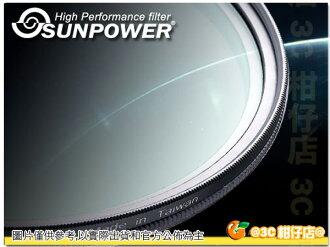 送濾鏡袋 SUNPOWER TOP1 SMRC ND4-ND400 62mm 62 數位多重 ND 可調減光鏡 湧蓮公司貨