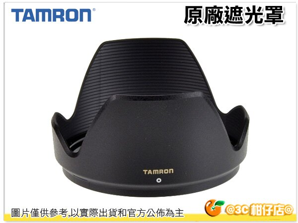 Tamron 騰龍 原廠遮光罩 HA007 專用 24-70mm A007