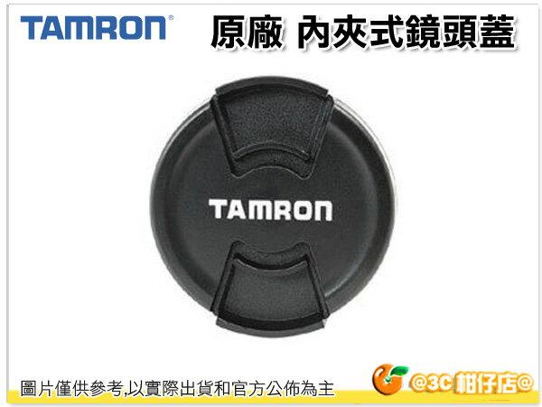 Tamron 騰龍 Lens Cap 62mm 原廠 內夾式鏡頭蓋 62 保護蓋 B008/A031/A17/A005/A14/B011
