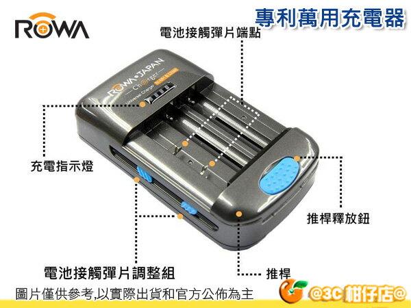 ROWA 樂華 BM004 專利萬用充電器 通用 手機 相機 攝影機 遊戲機 車充 3號 4號 電池 旅行