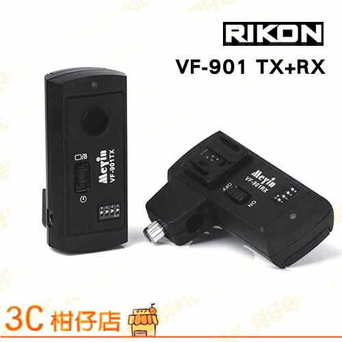 RIKON Meyin 領藝 flash remote trigger VF~901 TX