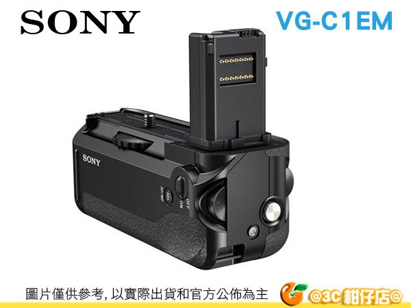 Sony VG-C1EM 垂直握把 台灣索尼公司貨 適用 A7R A7 單眼相機 - 限時優惠好康折扣