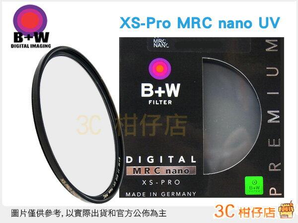 B+W XS-Pro MRC UV 010 55mm 55 超薄框 保護鏡 多層鍍膜 XSPRO 原廠 德國製 公司貨