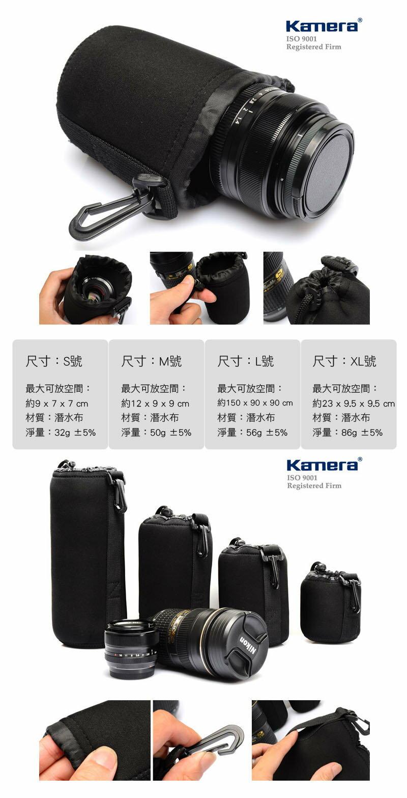 Kamera 佳美能 潛水料鏡頭袋 M 中 12x9 鏡頭袋 鏡頭筒 保護套 包布 防水防撞 彈性 保護袋 潛水布材質 0