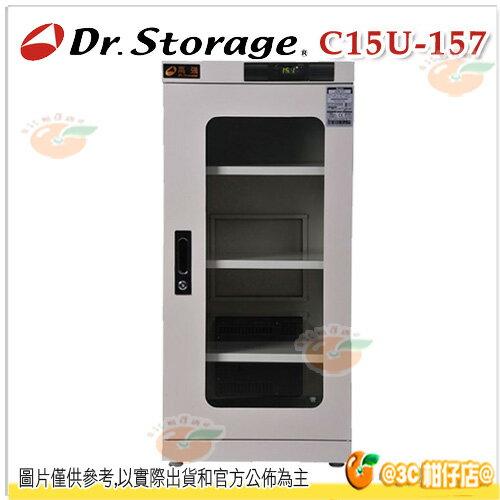 高強 Dr.Storage C15U-157 儀器級微電腦除濕櫃 c15U157 C15157 電子 防潮箱 164L 微電腦控制 總代理公司貨 台灣製造
