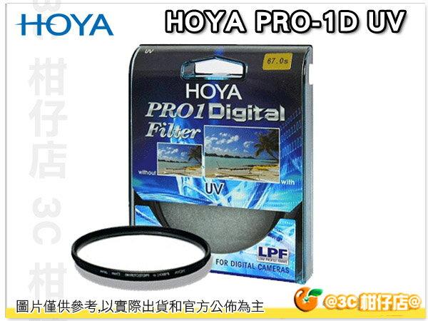 HOYA PRO 1D UV 49mm 49 UV抗紫外線鏡片 廣角薄框 濾鏡 保護鏡 PRO1D 立福公司貨