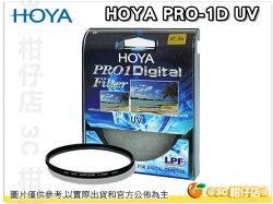 免運 HOYA PRO 1D UV 82mm 82 UV抗紫外線鏡片 廣角薄框 濾鏡 保護鏡 PRO1D 立福公司貨