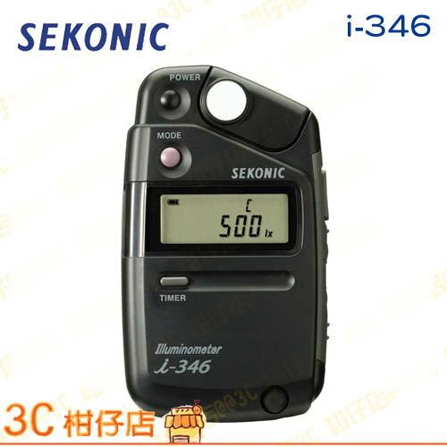日本 SEKONIC i-346 口袋型測光表 公司貨 i346 計時器 入射 反射 測光儀 光度計 輕巧容易操作