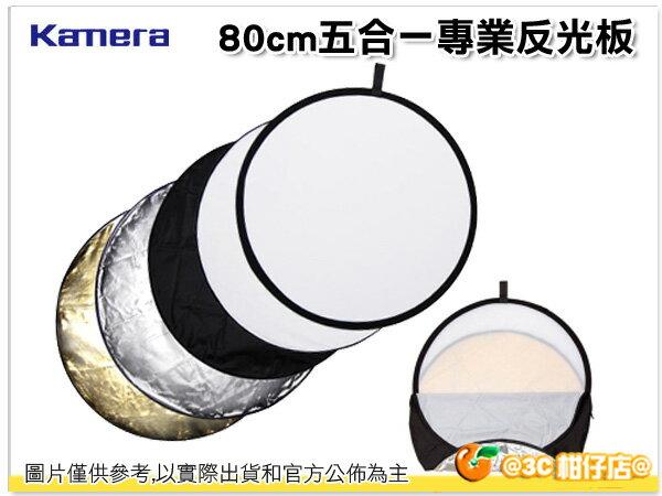 Kamera 佳美能 5合1專業反光板 80cm 附贈收納袋 人像攝影 商品拍攝 適用 另有110cm - 限時優惠好康折扣