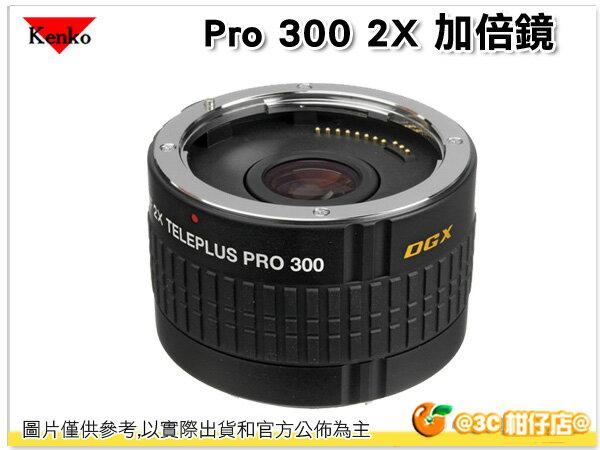 新版 Kenko Teleplus Pro 300 DGX 2X 增距鏡 加倍鏡 望遠鏡 公司貨 日本製 另有 1.4X