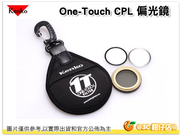 Kenko One~Touch CPL 32mm 偏光鏡 32 正成 貨 製